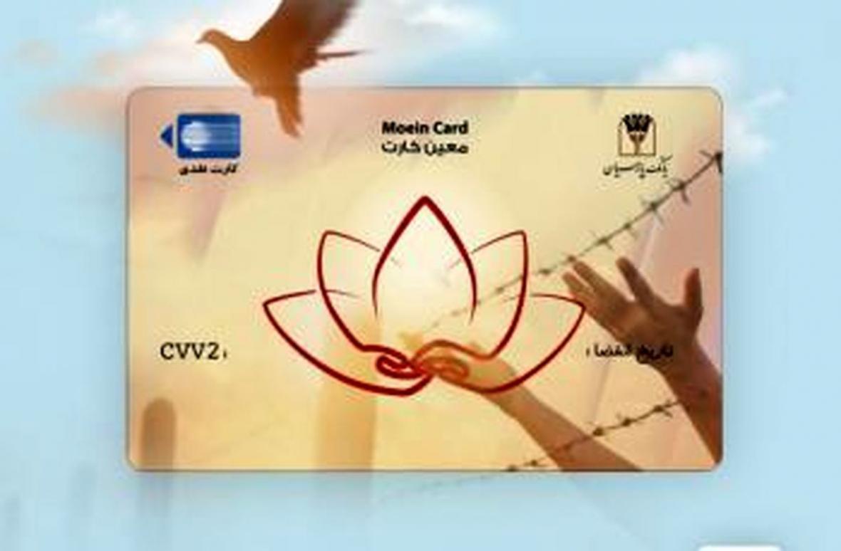 بانک پارسیان محصول جدید خود تحت عنوان تعیین کارت را عرضه کرد