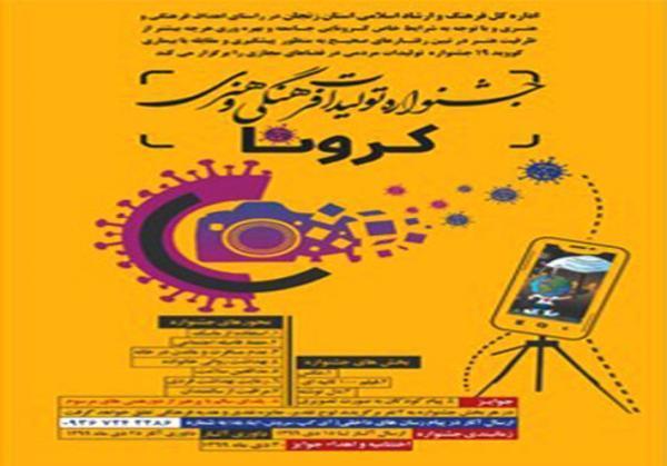 خاتمه جشنواره فرهنگی کرونا در زنجان